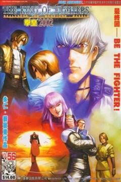 漫客山谷-拳皇2002