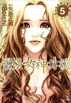 最强女神传说封面
