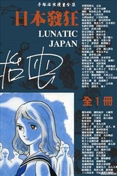 日本发狂的封面图
