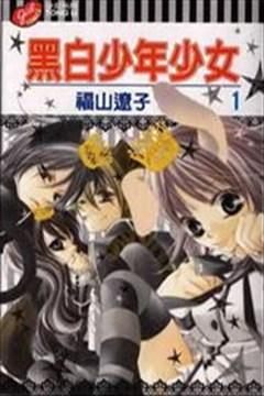 黑白少年少女的封面图