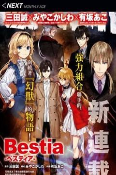 Bestia的封面图