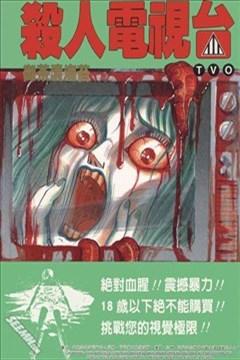 杀人电视台TVO封面