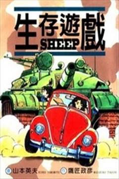 SHEEP生存游戏的封面图