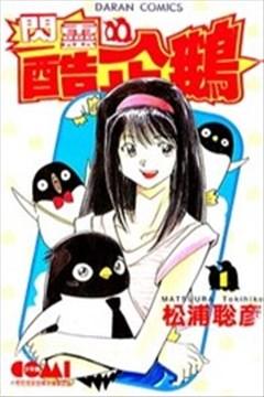 闪灵酷企鹅的封面图
