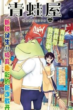 青蛙屋的封面图