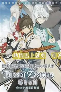 热情传说Tales of Zestiria的封面
