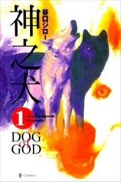 神之犬的封面图