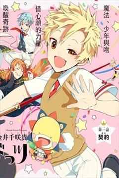 魔法少年 夏树X兔的封面图