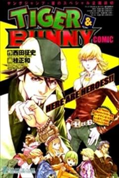 TIGER&BUNNY的封面