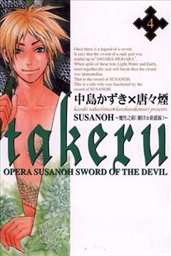 takeru-SUSANOH~魔性之剑(剧団☆新感线)~的封面图