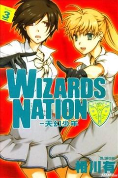 WIZARDS NATION-天幻少年的封面图
