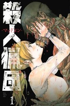杀人猎团的封面图