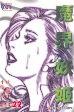 魔界妖姬的封面图