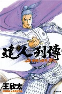达人列传的封面图