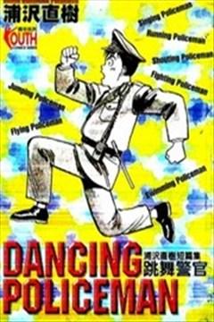 跳舞警官的封面图