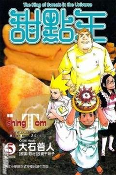 甜点王的封面图