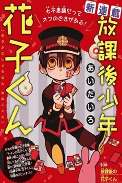 放课后少年花子君的封面图