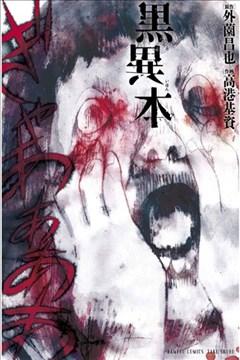 黑异本的封面图
