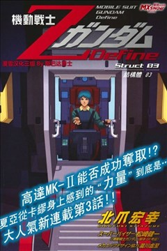 机动战士Z高达Define的封面