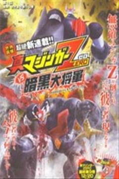 真魔神ZERO VS 暗黑大将军的封面图