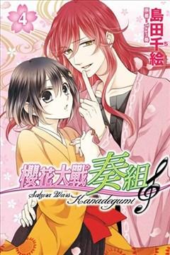 樱花大战奏组的封面图