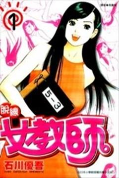 脱线女教师的封面图