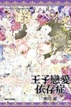 王子恋爱依存症的封面图
