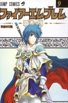 火焰之纹章-霸者之剑的封面图