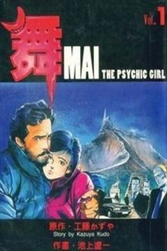 舞MAI的封面图