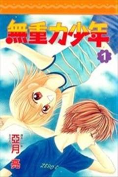 无重力少年的封面图
