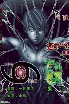 GNM 特殊外来生物的封面图
