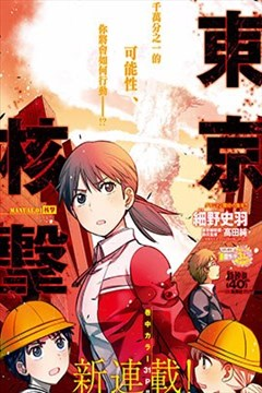 东京核击的封面图