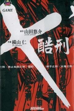 X酷刑的封面图
