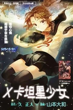 X卡坦星少女的封面图