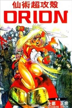仙术超攻壳ORION的封面图