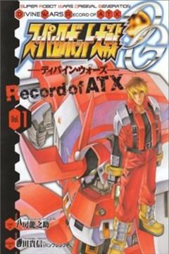 超级机器人大战OG监察者- Record of ATX的封面图