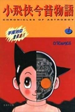 小飞侠今昔物语的封面图