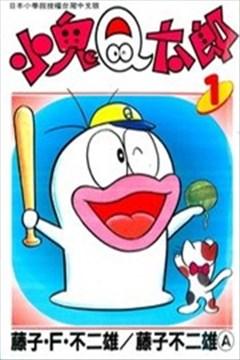 小鬼Q太郎的封面图