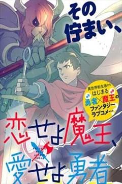 恋爱吧魔王、去爱啊勇士的封面图