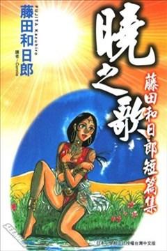 晓之歌的封面图