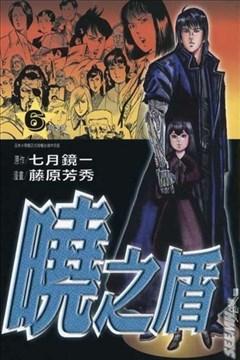 晓之盾的封面图