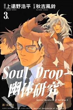 Soul Drop~幽体研究~的封面图