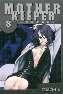 MOTHER KEEPER~伊甸扞卫者~的封面图