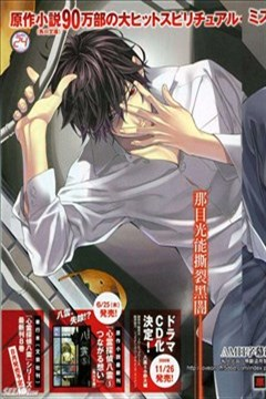 心灵侦探八云2009的封面图
