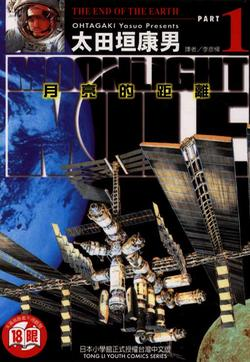 月亮的距离(月光旅程)的封面图