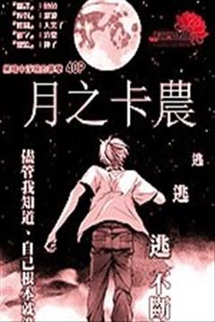 月之卡农的封面图