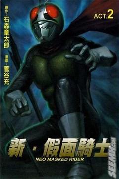 新假面骑士的封面图