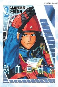 热血车研社的封面图