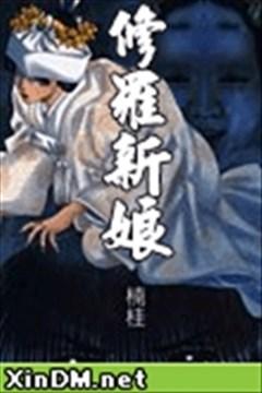 修罗新娘 楠桂短篇封面