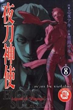 夜刀神使的封面图
